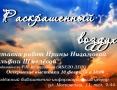 объявление_горизонт_откр