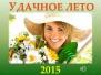 Фотофестиваль Удачное лето 2015