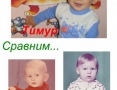 Сайкина Екатерина. Листая семейный альбом