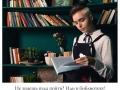 Капустянская Валерия-Не знаешь куда пойти-Иди в библиотеку