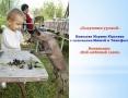 Ковалевы садик-сайт