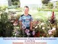 Юрлова палисадник-сайт