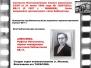 Юбилейная летопись важнейших событий библиотеки (1946-2015)