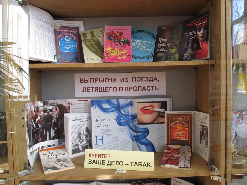 Мероприятия по профилактике алкоголизма в библиотеке