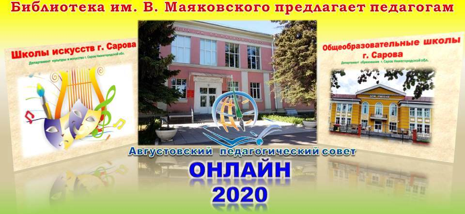 авг конф 2020