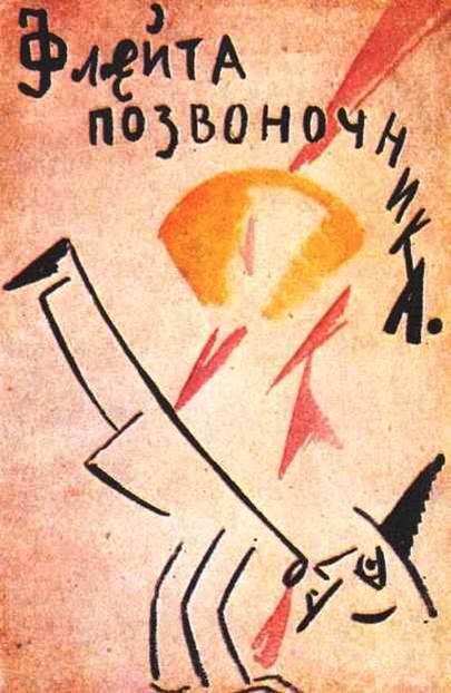 Oblojka oformlena V.Mayakovskim