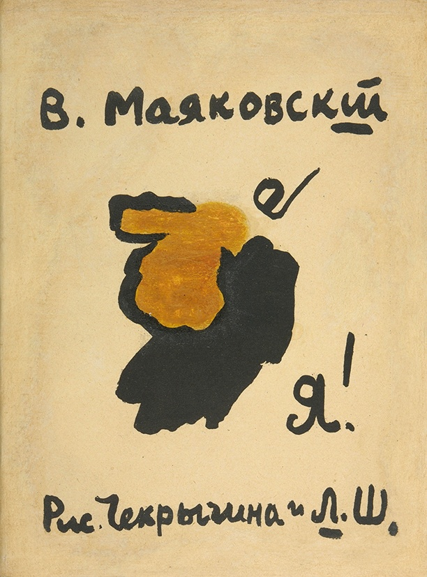 Sbornik Ia! Oblojka oformlena V.Mayakovskim