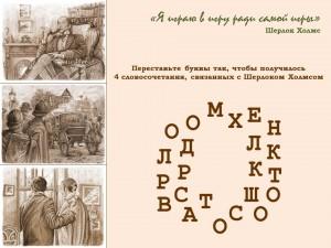 для ПРИКВЕЛА буквы (1)
