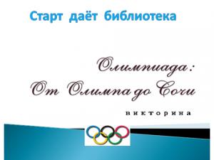 олимп 1