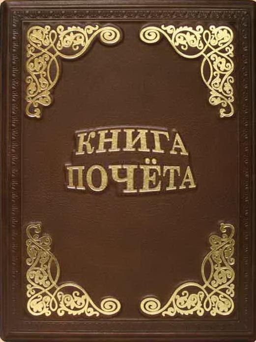 kniga-pocheta
