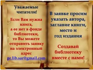 zayavka1