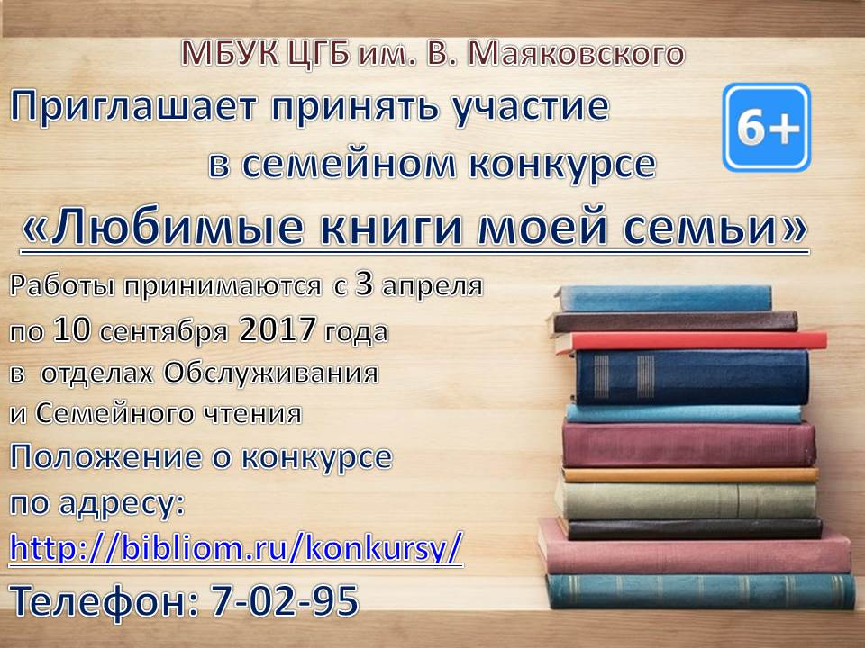 Konkurs Lyubimajа kniga moei semyi (1)