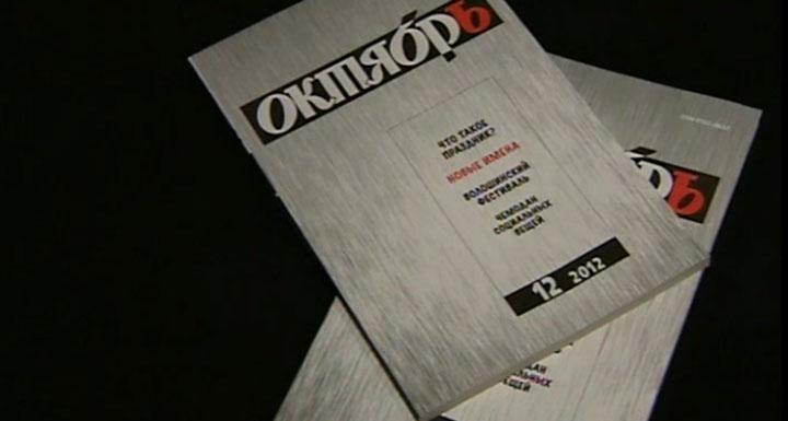 502_okt