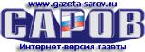 газета Саров