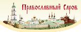 православный саров