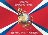 союз маринс групп