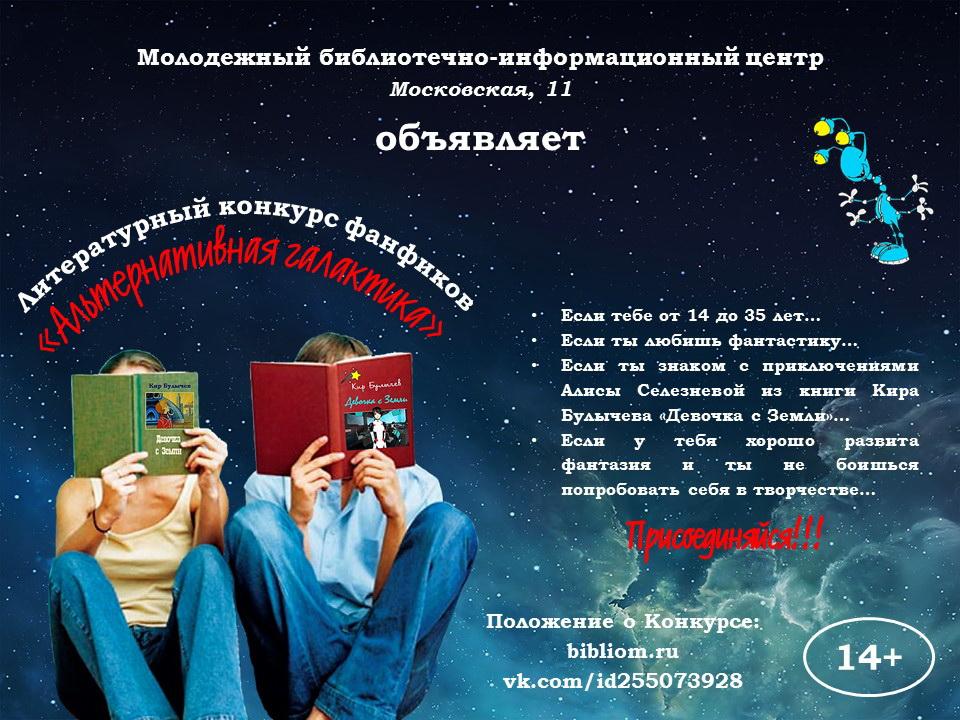 Литературный конкурс фанфик