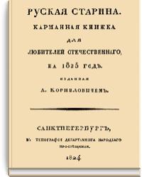 Корнилович