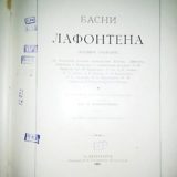 Лафонтен