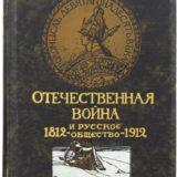 1812 – 1912