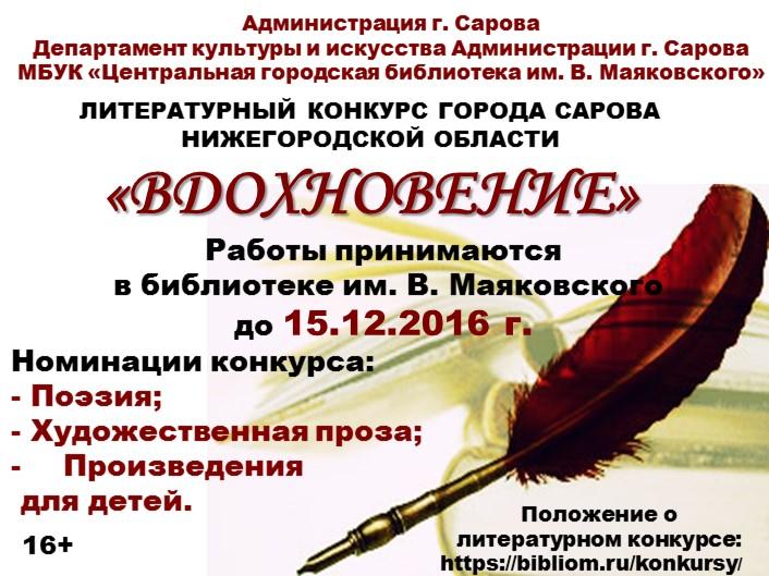 literaturnyj-konkurs