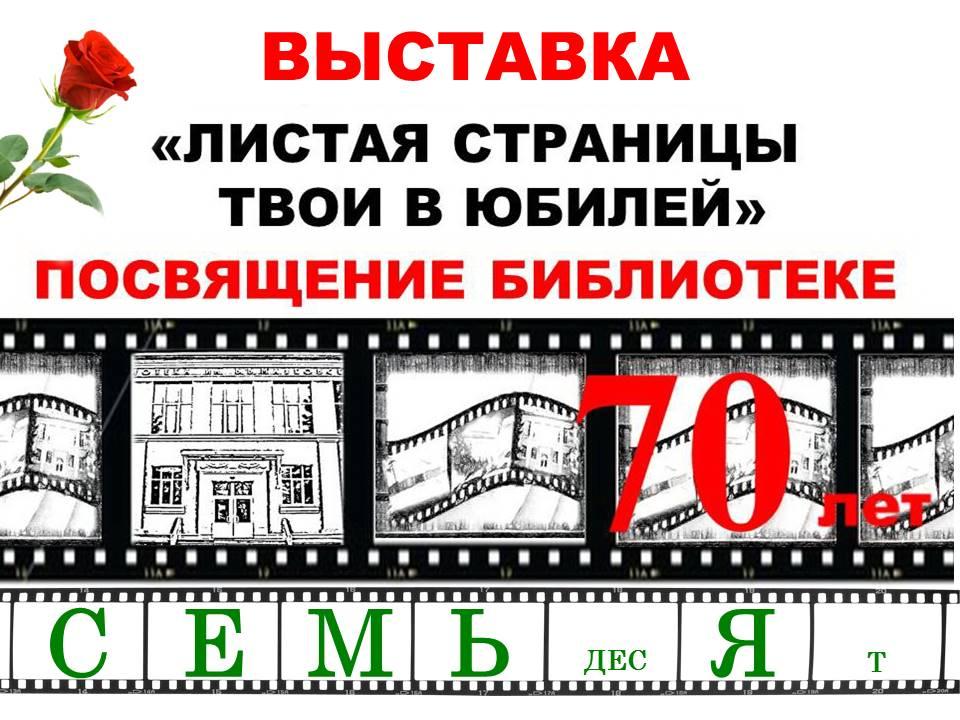 70-yubiley-v-mayakovke