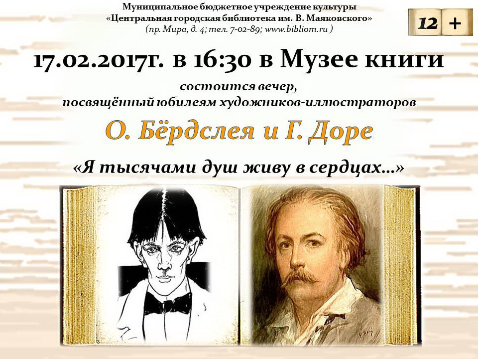 Kartini hudozhnikov O. Beardsley i G. Dore