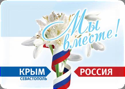 Sarov-Simferopol