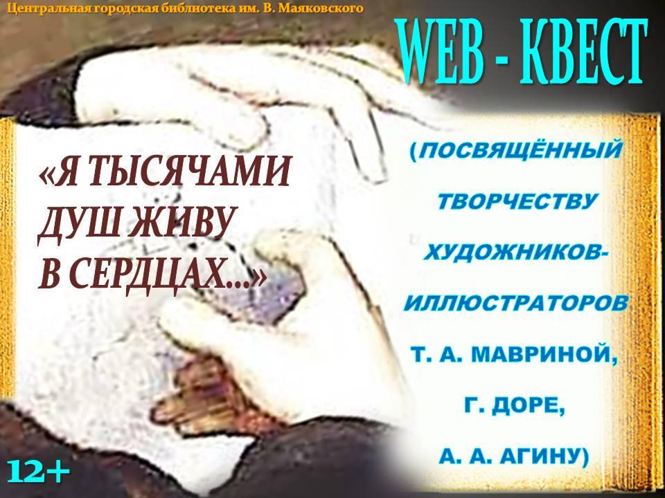 ВЕБ-КВЕСТ ХУДОЖНИКИ1