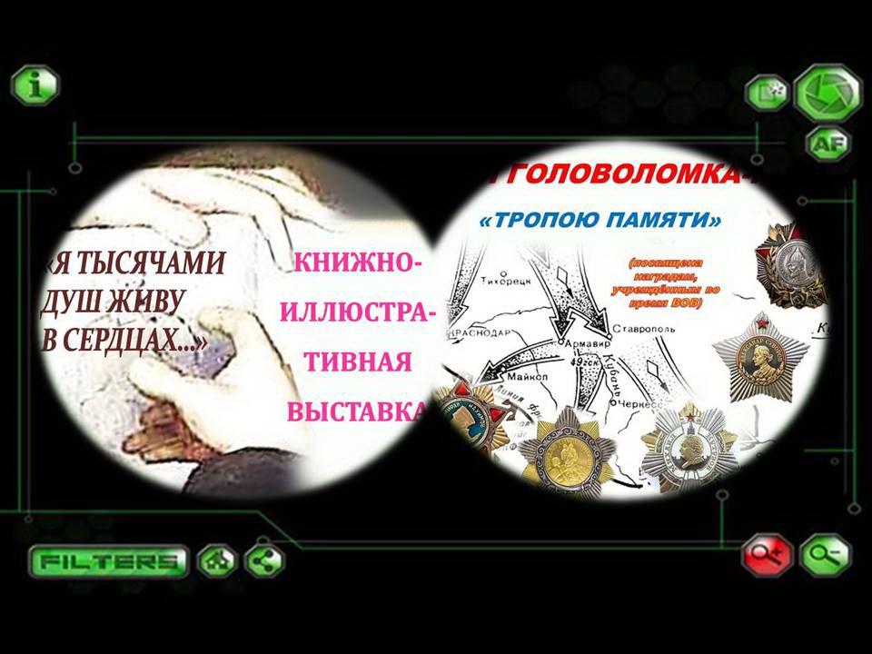 Muzeynaya stranichka biblioteki