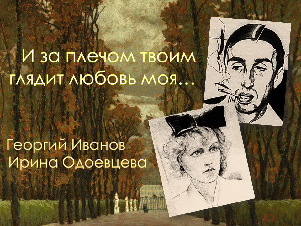 i-za-plechom-tvoim-glyadit-lyubov-moya