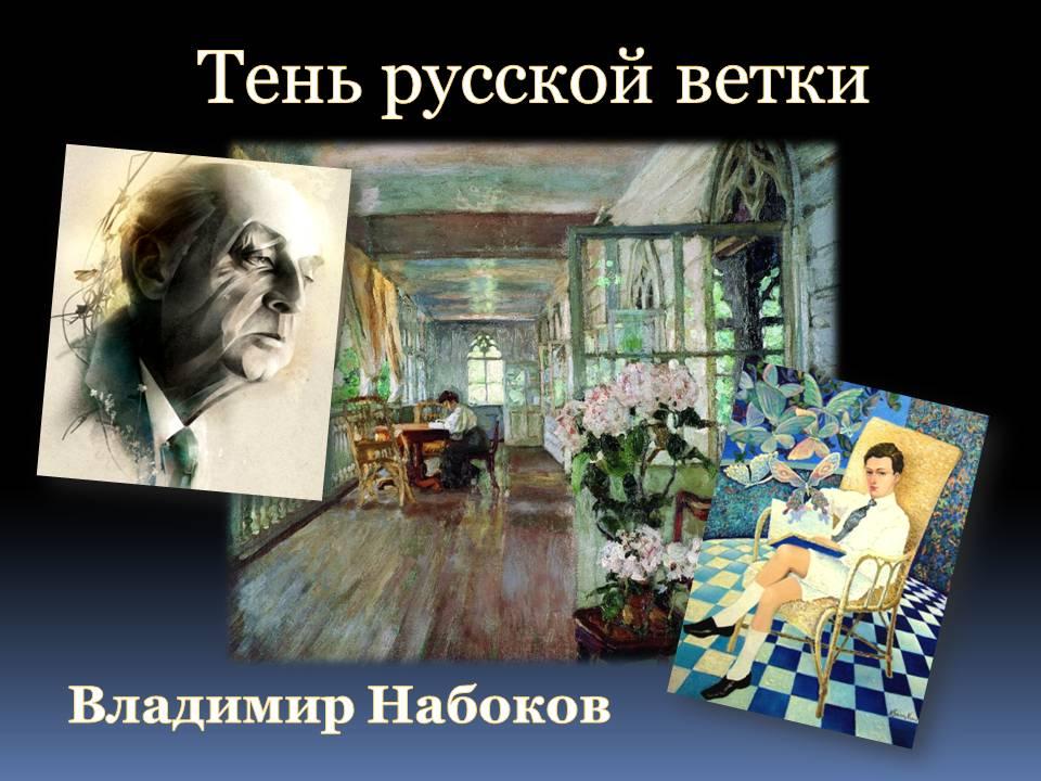 ten-russkoj-vetki-v-nabokov