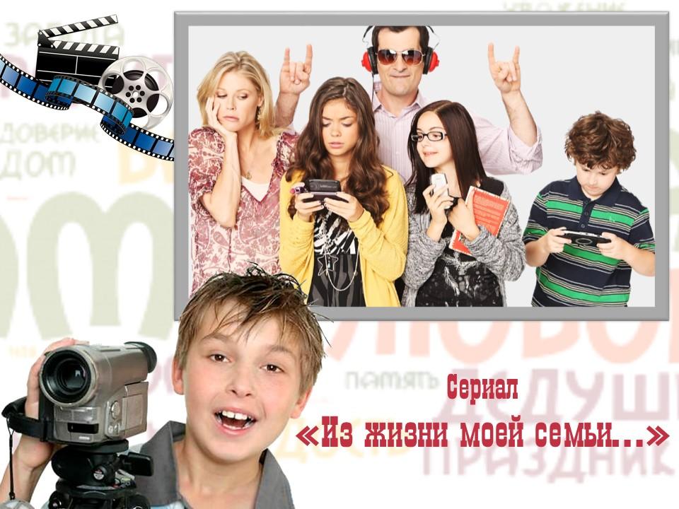 Из жизни моей семьи