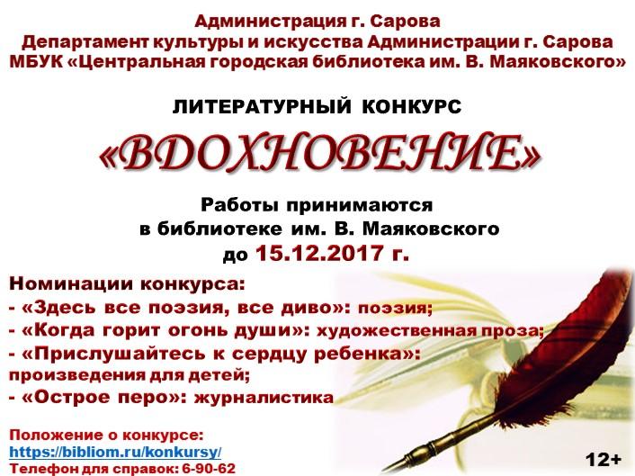 Лит_конкурс_Библиом