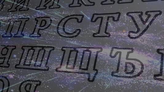 C:\Users\Администратор.000\Desktop\агоша\Экскурсии, статьи\Экскурсии для детей\ВСЕЛЕННАЯ В АЛФАВИТЕ\виртуальная Вселенная в алфавите\Рисунок1.jpg