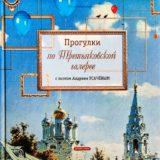 neobychnaya-tretyakovka
