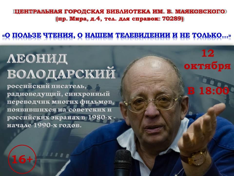 Афиша Володарский