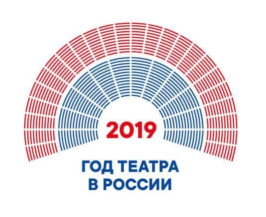 2019 teatr god