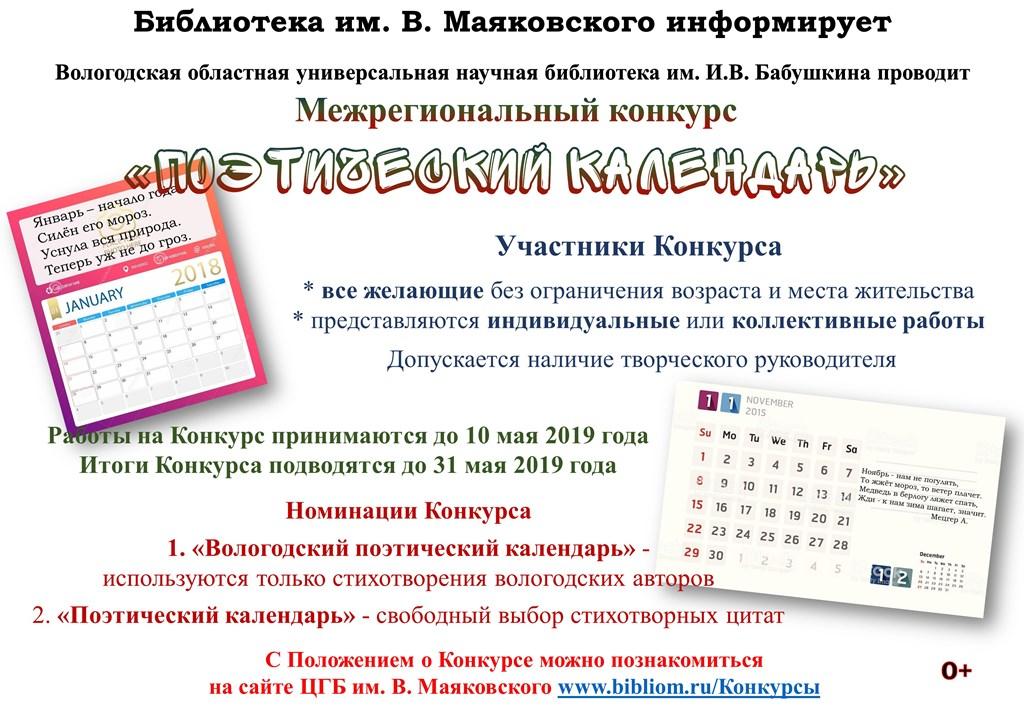 Поэтический календарь_Библиом