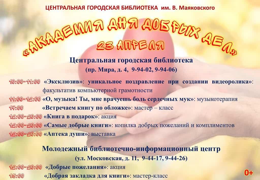 Академия добрых дел_БИМ (1)