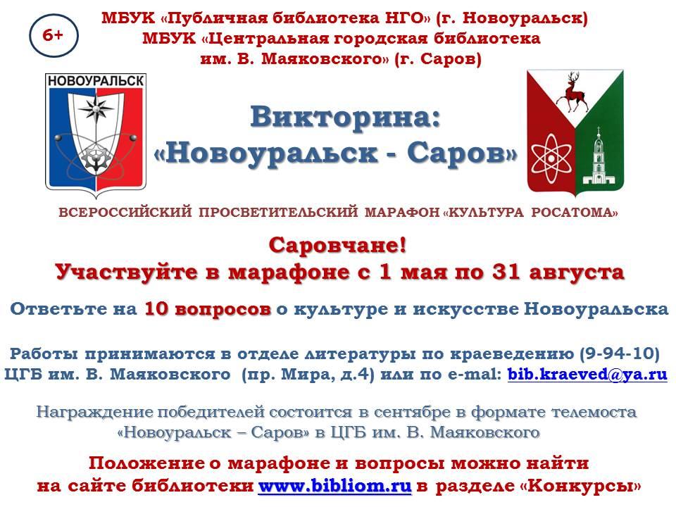 Новоуральск-Саров_Библиом - новая