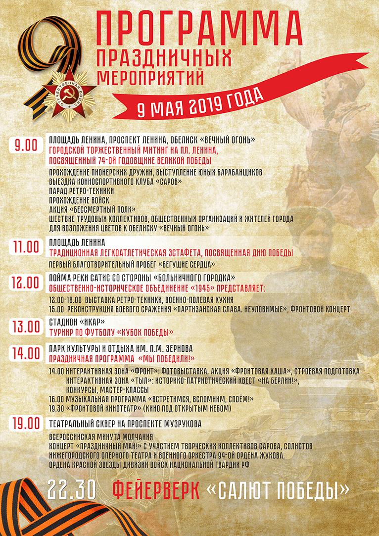 Программа праздничных мероприятий 9 мая 2019 года_1