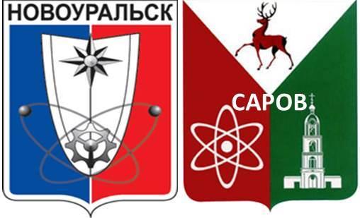 Novouralsk - Sarov