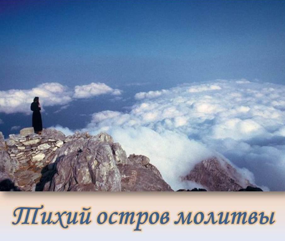 Tihij ostrov molitvy