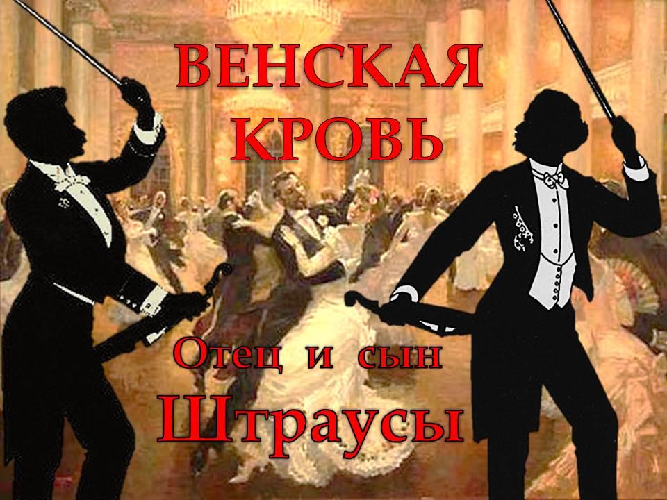 venskaya-krov-otec-i-syn-shtrausy (2)
