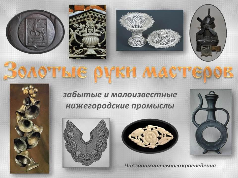 zolotie ruki masterov1 (1) (1)