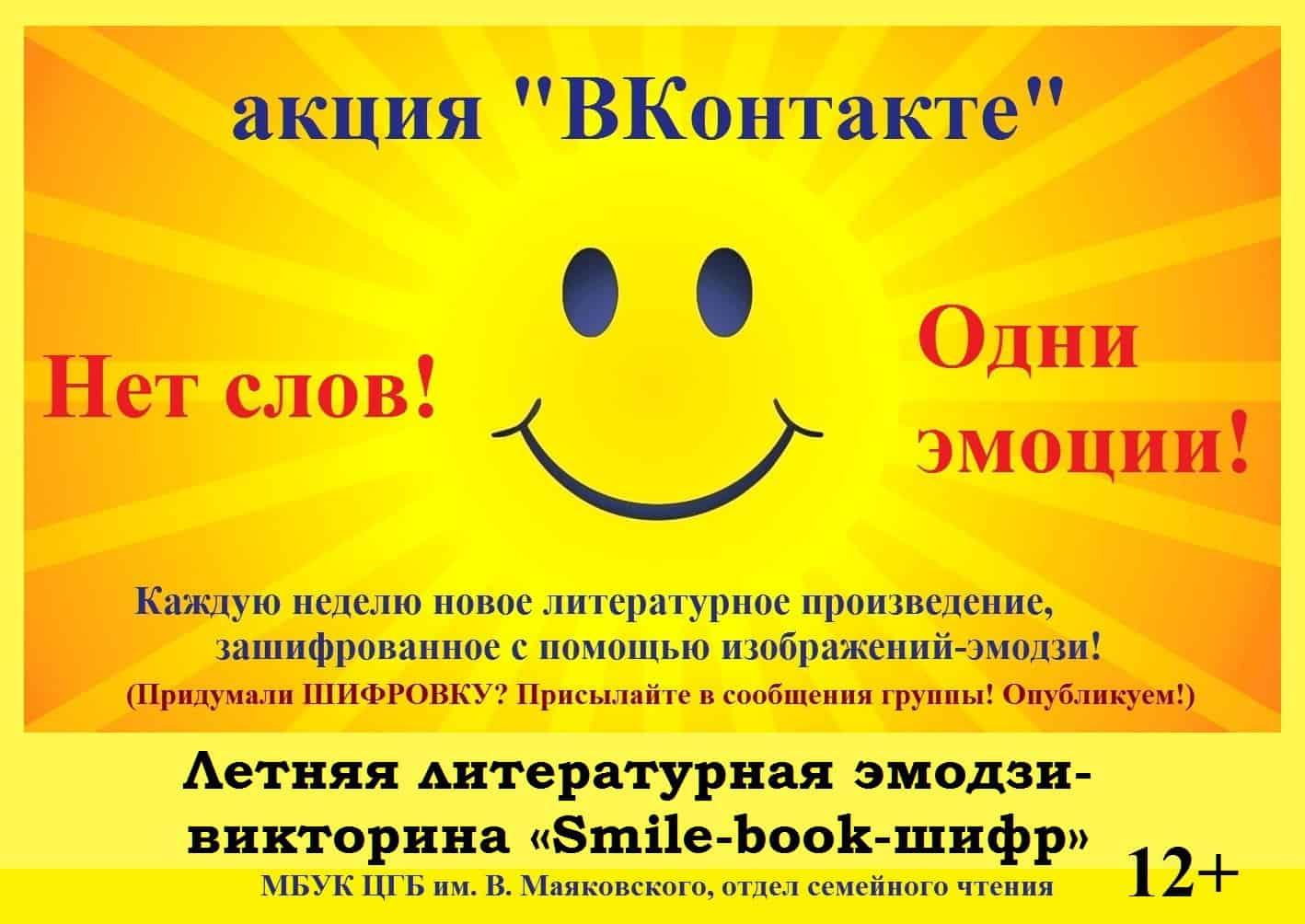 Letnaa literaturnaa viktorina (1)
