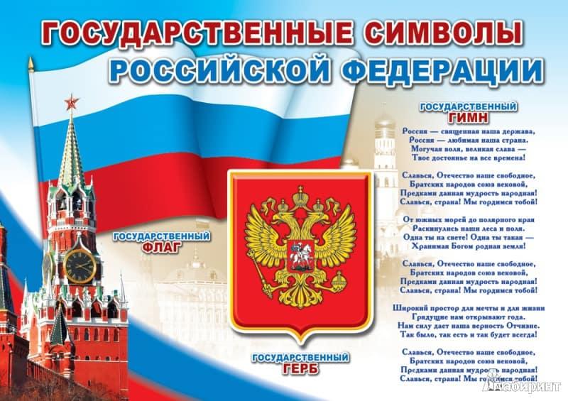 символы РФ (1)