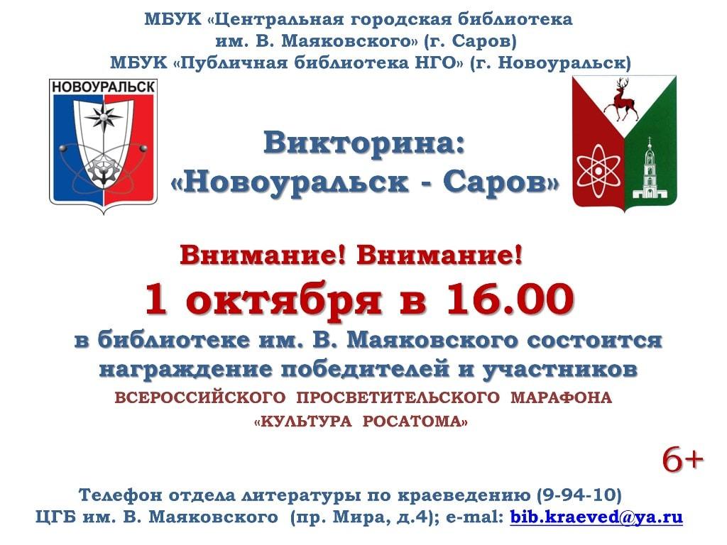 Новоуральск-Саров_Библиом_1