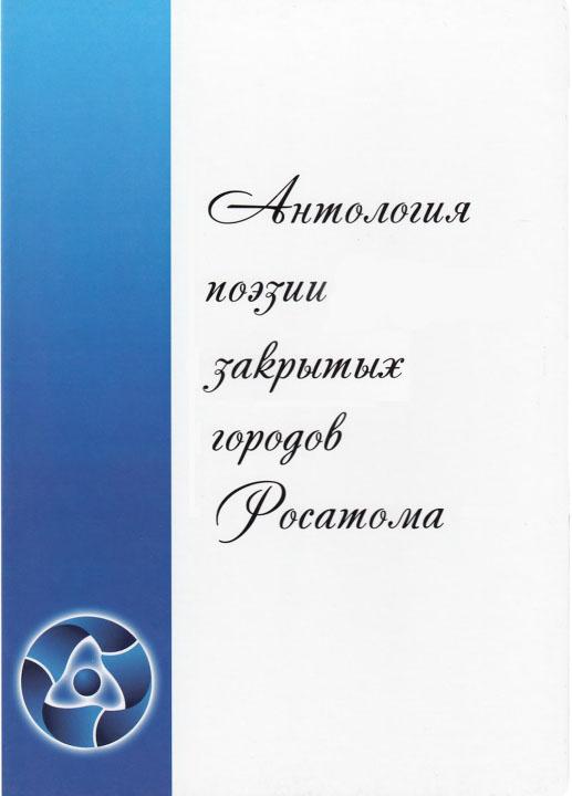 antologiya